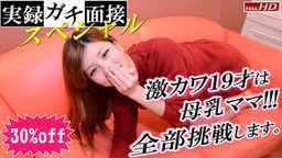 激カワ19サイは母乳ママ!