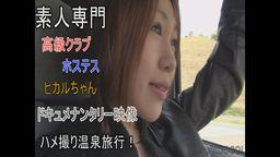 素人専門 ハメXGOGO!