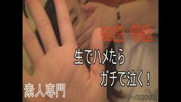 【生ハメ/高画質】※19サイ ガク生★...の写真。