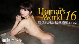 加藤ツバキ - Hamar's World 16〜清楚な表情と情熱痴態をもつ女〜