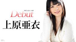 Debut Vol. 20 ~現役人気No.1女...の写真。