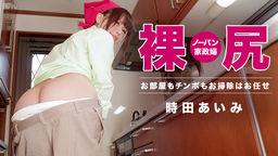 ノーパン尻出し家政婦の写真。