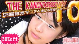 THE KANCHOOOOOO!!!!!! スペシャルエディション10の写真。