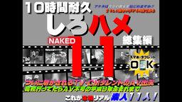 これが本物リアル素人!10時間耐久「しろハメ総集編」Naked11~ついに明かされるTV・CMタレントのAV出演~高コウ行ってたらAV不可の平成9年生まれまでの写真。