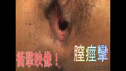 ※寝取られ妻!★衝撃の膣痙攣!【...の写真。
