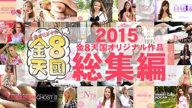 2015 ��8ŷ�ꥸ�ʥ�����?�� VOL1